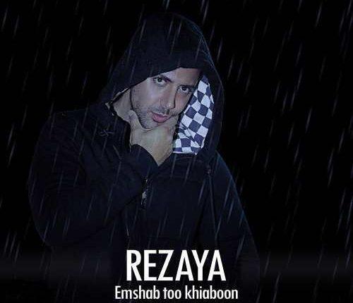 Rezaya-Emshab-Too-Khiaboon