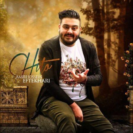 متن اهنگ چیتو امیر حسین افتخاری