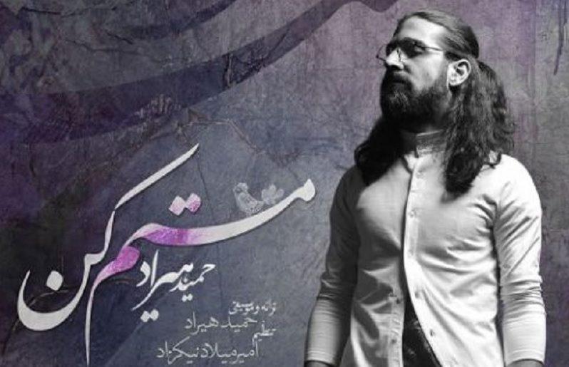 متن اهنگ مستم کن حمید هیراد