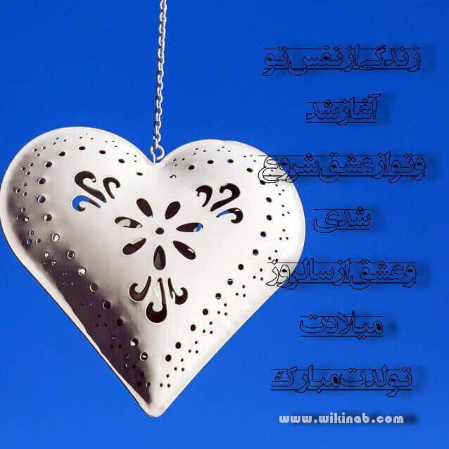 عکس نوشته تولدت مبارک
