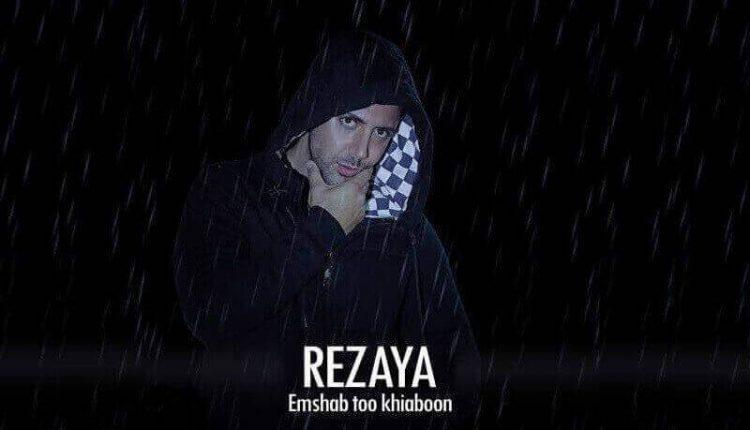 text-Rezaya-Emshab-Too-Khiaboon