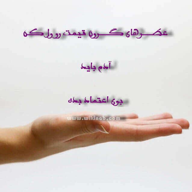 عکس نوشته اعتماد