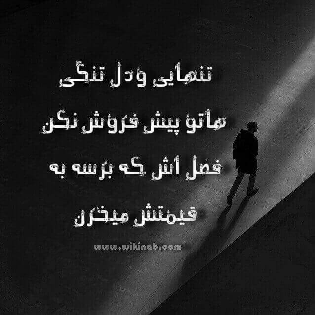 عکس نوشته تنهایی