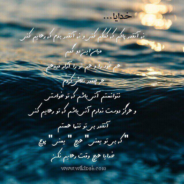 عکس نوشته در دو دل با خدا