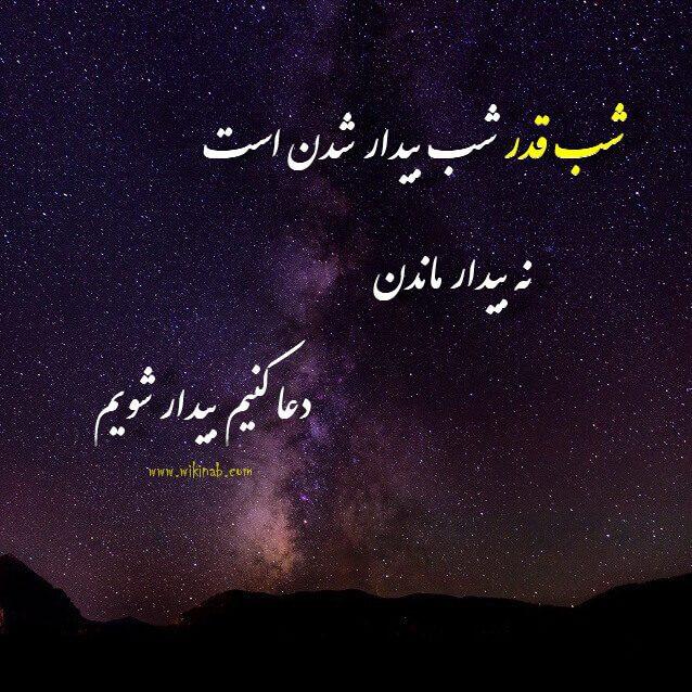 عکس شب قدر نوشته