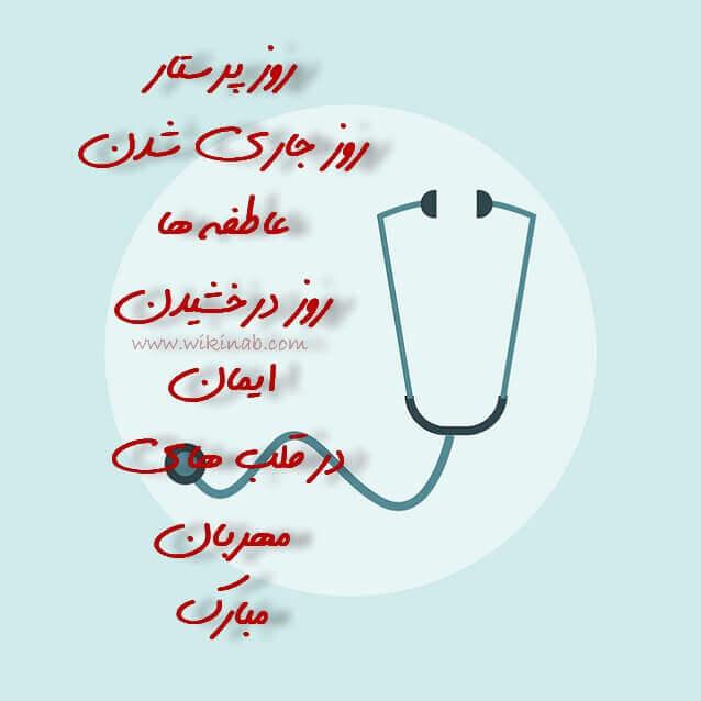 عکس نوشته روز پرستار خواهر
