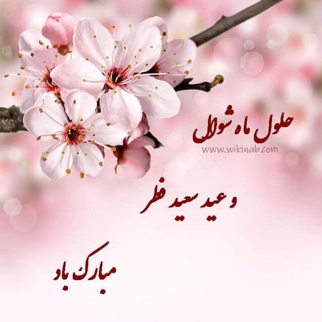 عکس نوشته تبریک عید فطر
