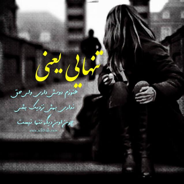 عکس نوشته تنهایی یعنی