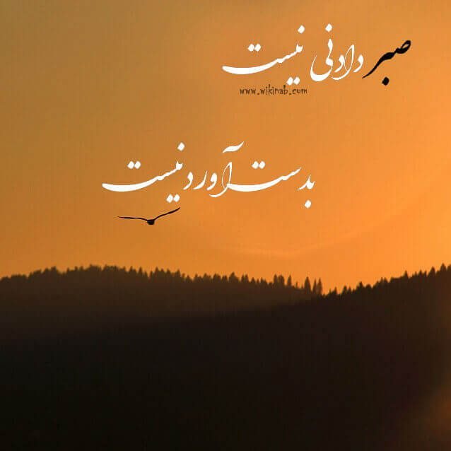 عکس نوشته صبر