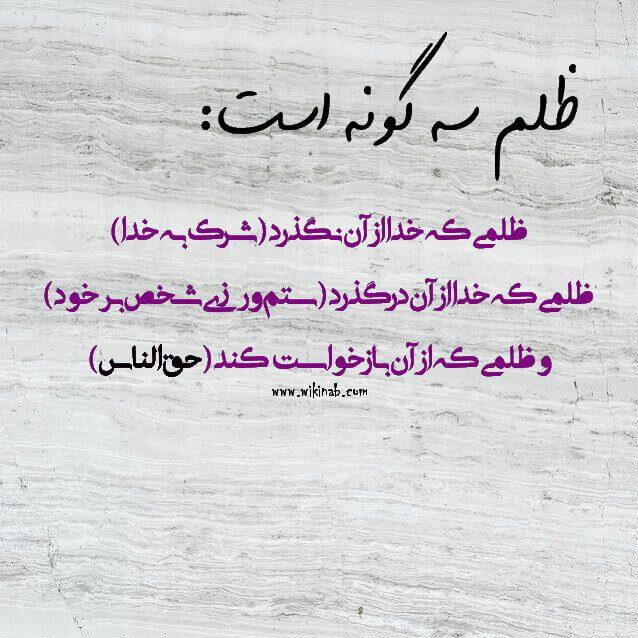 عکس نوشته حق الناس