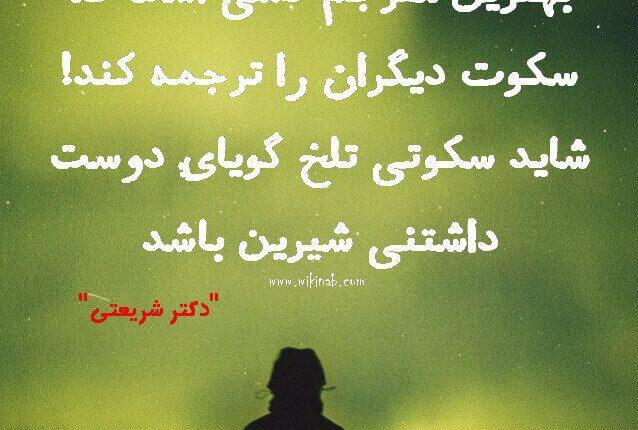 Shariati1