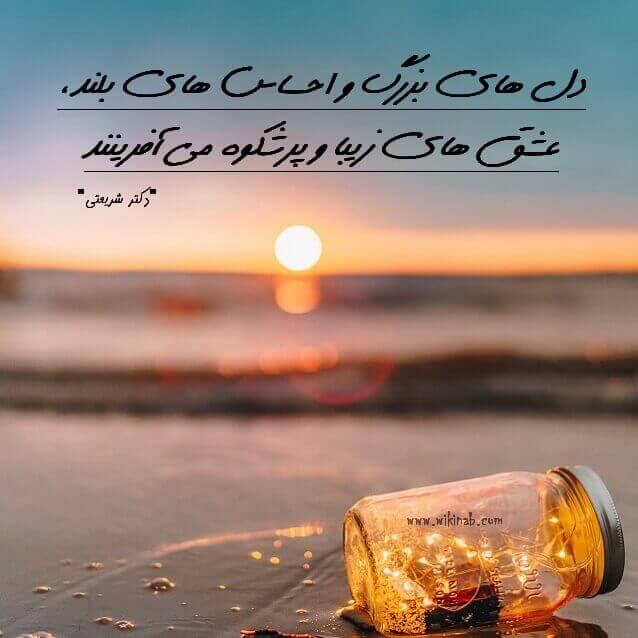 عکس نوشته دکتر شریعتی