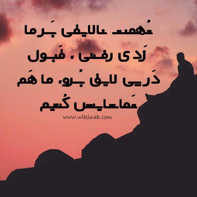 عکس نوشته تهمت