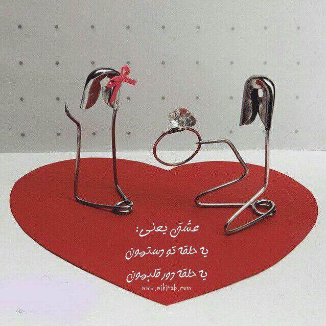 عکس نوشته عشق یعنی