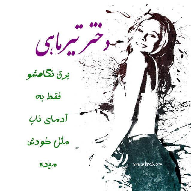 عکس نوشته دختر تیرماهی