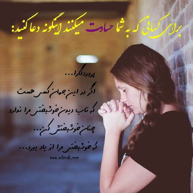 عکس پروفایل حسادت