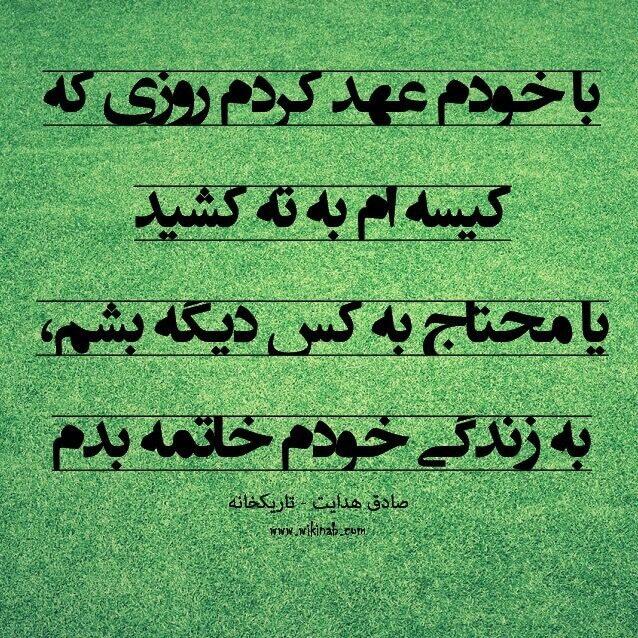 عکس نوشته صادق هدایت