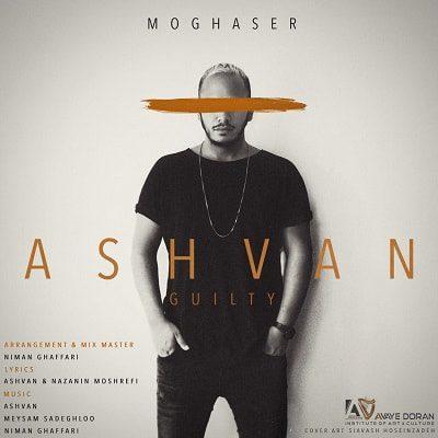 Ahang-Ashvan-Moghaser