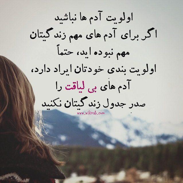 عکس نوشته بی لیاقتی