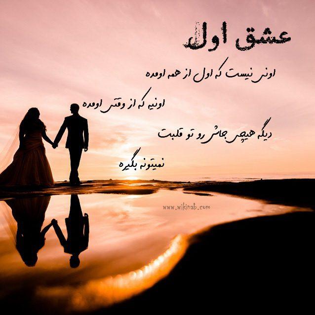 عکس نوشته عشق اول