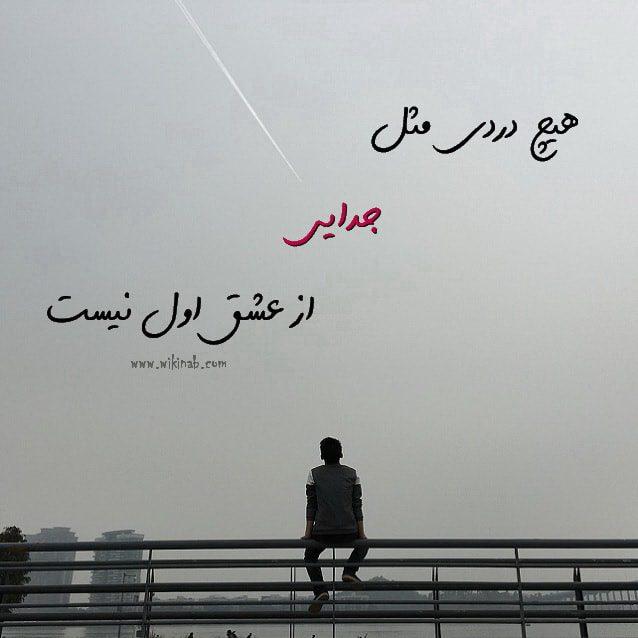 عکس نوشته جدایی از عشق
