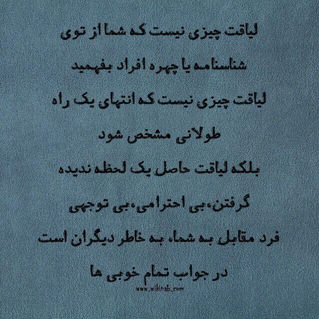 عکس نوشته لیاقت