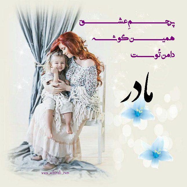 عکس نوشته مادر