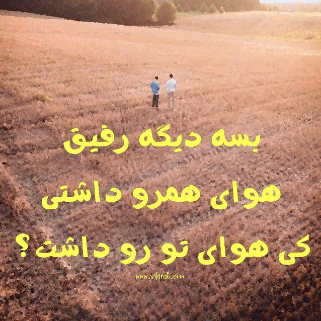 عکس نوشته رفیق