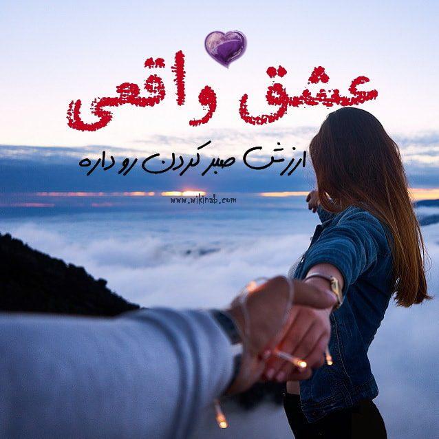 عکس نوشته عشق واقعی