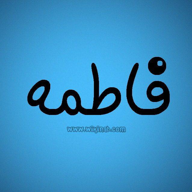 عکس نوشته اسم فاطمه