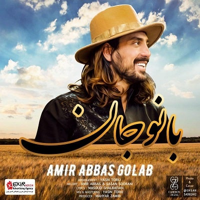 Amirabbas-Golab-Banoo-Jan