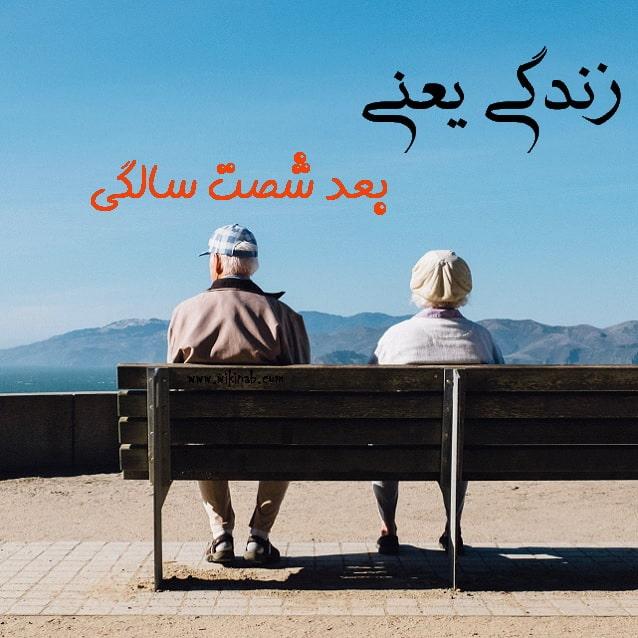 عکس نوشته زندگی یعنی