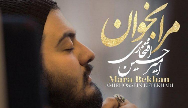Text-Ahang-Amirhossein-Eftekhari-Mara-Bekhan