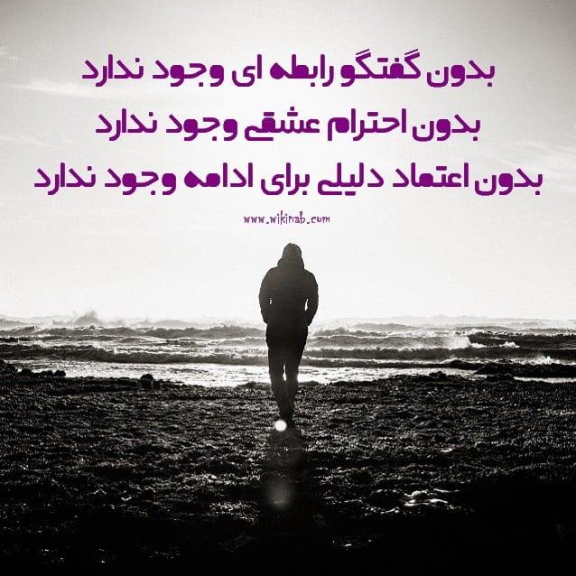 عکس نوشته بی اعتمادی