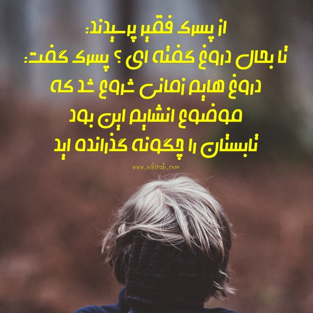 عکس نوشته دروغ