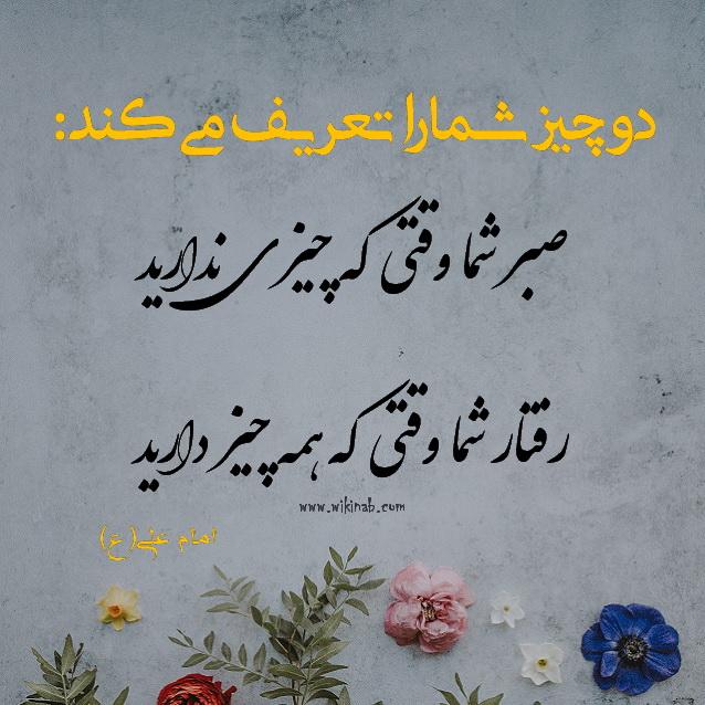 عکس نوشته امام علی