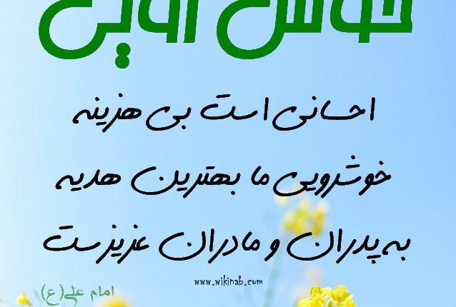 emam-ali9