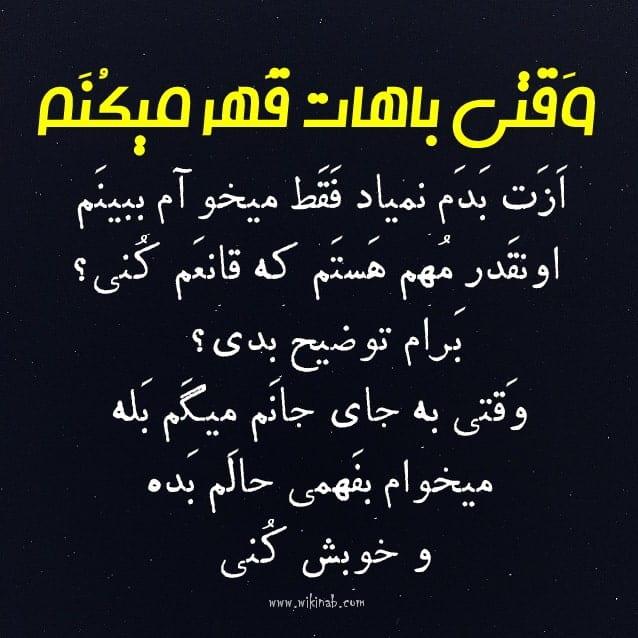 عکس نوشته قهر