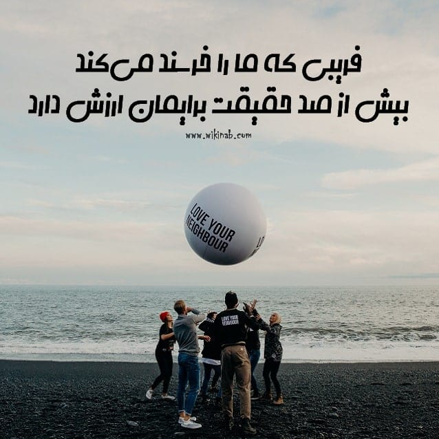 عکس نوشته حقیقت