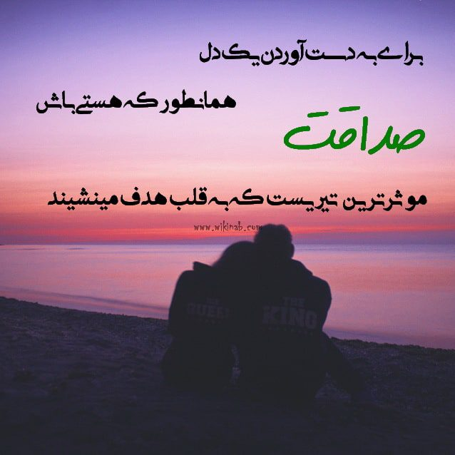 عکس نوشته صداقت