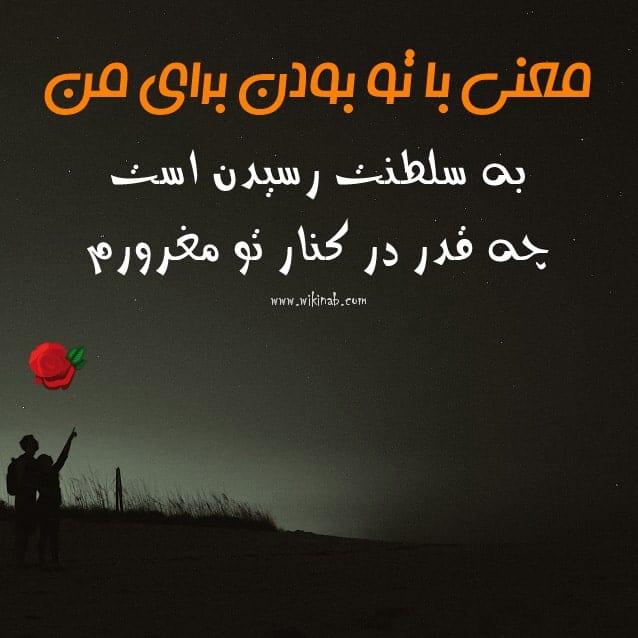عکس نوشته تو