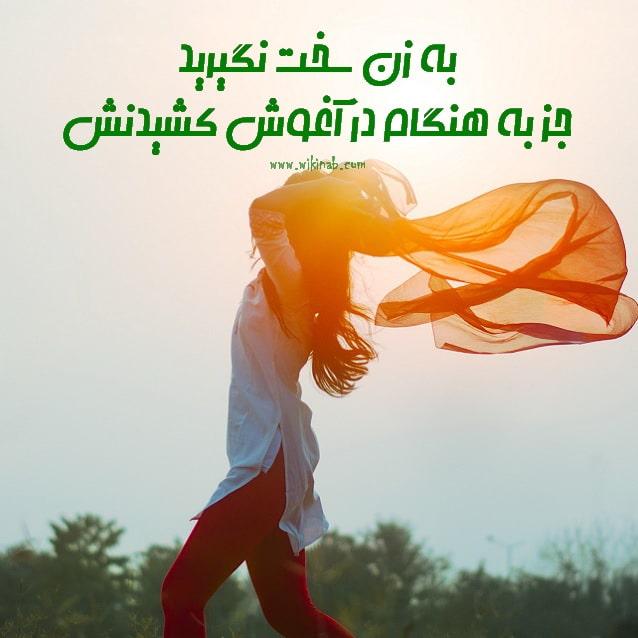 عکس نوشته زن