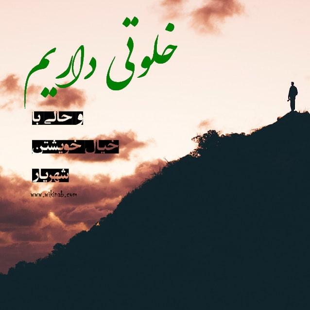 عکس نوشته شهریار