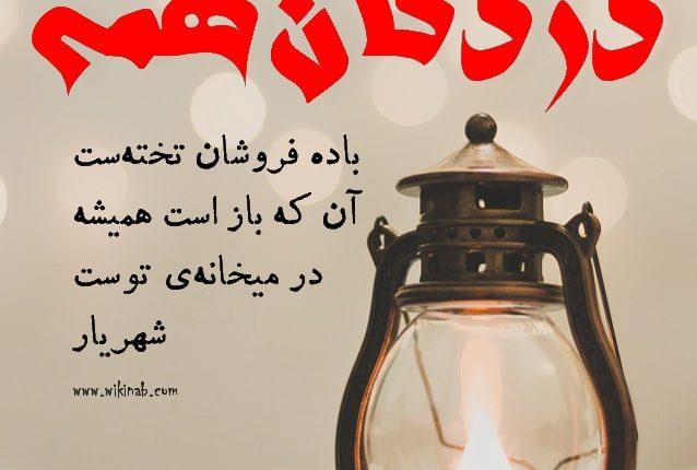 shahriar5