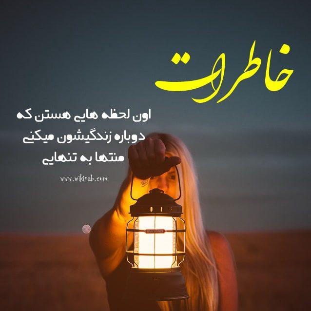 عکس نوشته خاطرات