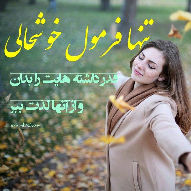عکس نوشته خوشحالی