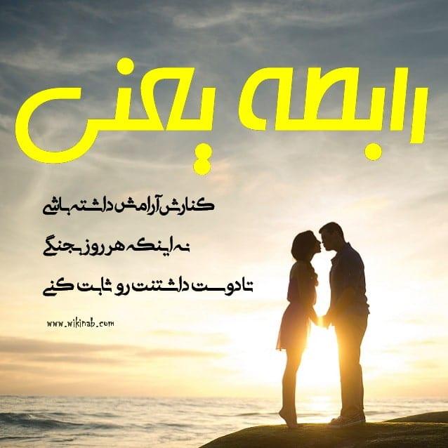 عکس نوشته ارتباط و رابطه