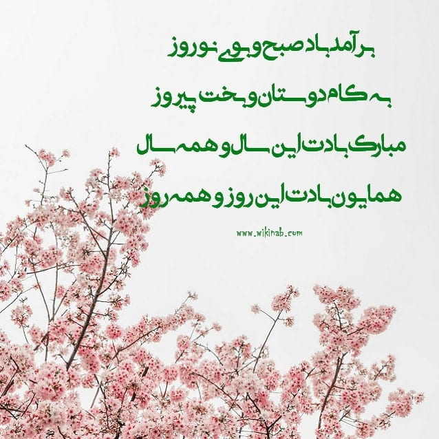 عکس نوشته عید نوروز