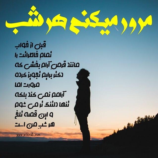 عکس نوشته قرص