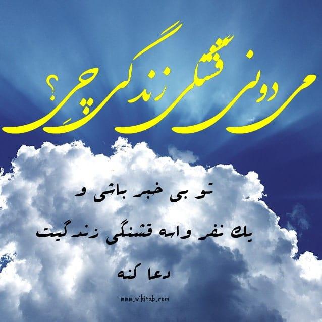 عکس نوشته دعا